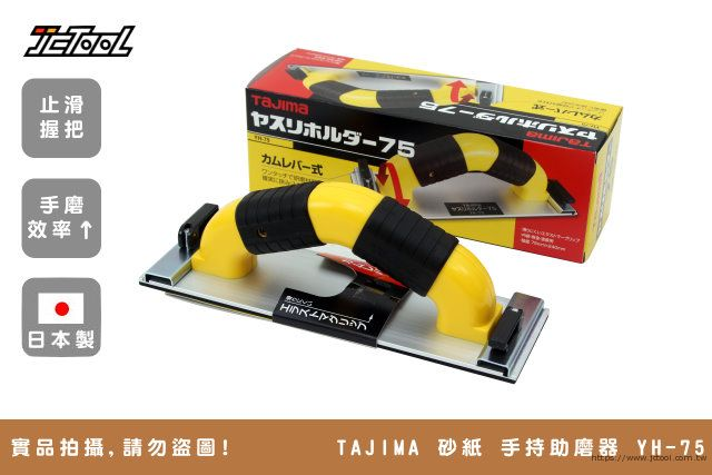 TAJIMA 砂紙 手持助磨器 YH-75