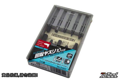 sumflex 滾磨刀10支組 (3mm)