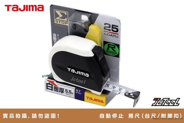 TAJIMA Σ STOP 自動停止 捲尺 5.5m /25mm (台尺/腰扣)