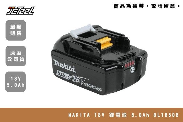 MAKITA 牧田 18V 5.0Ah 鋰電池 BL1850B