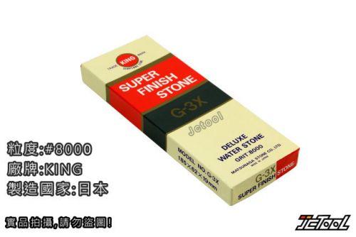 KING G-3X 磨刀石 #8000