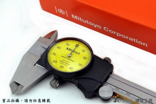 Mitutoyo 三豐 指針式 附錶 游標卡尺 (0.01mm)