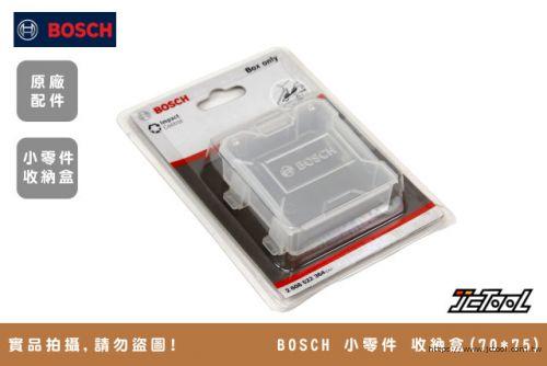 BOSCH 小零件 收納盒 (70*75)