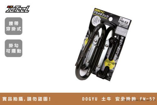 DOGYU 土牛 安全掛鉤 FM-52