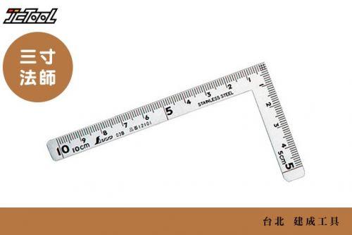SHINWA 超小型 角尺 三寸法師 12101