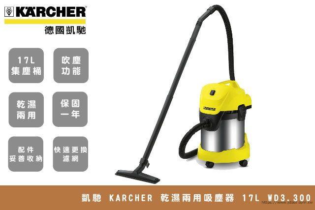 凱馳 KARCHER 乾濕兩用吸塵器 17L WD3.300