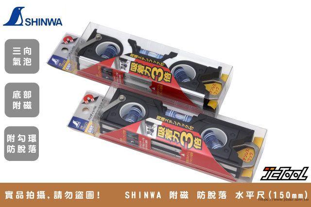 SHINWA 附磁 防脫落 水平尺 150mm
