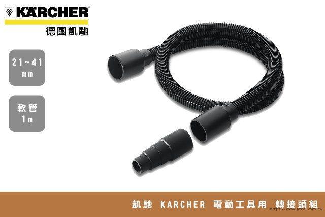 凱馳 KARCHER 電動工具 轉接頭組
