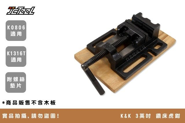 K&K 3英吋 鑽床虎鉗