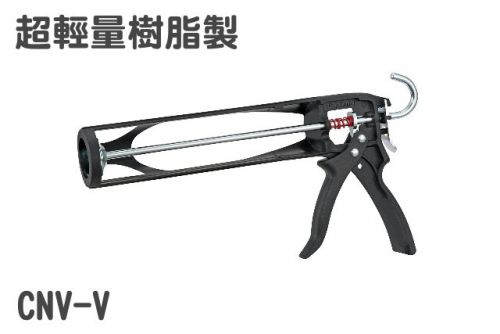 Tajima 田島 CNV-V 矽利康槍