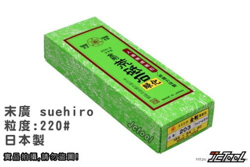 末廣 suehiro 綠化 磨刀石 #220 (附台)