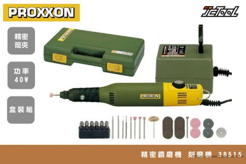 PROXXON 迷你魔 鑽銑機 刻磨機 38515