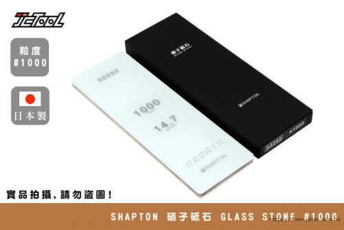 SHAPTON 硝子砥石 Glass Stone #1000