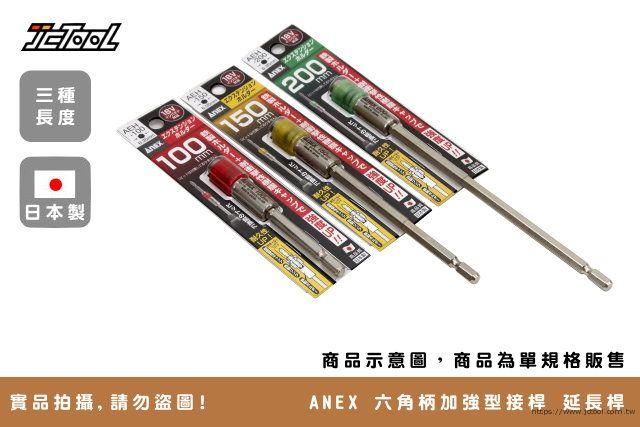 ANEX 六角柄加強型接桿 延長桿