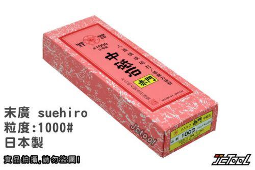 末廣 suehiro 赤門 磨刀石 #1000 (附台)