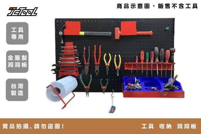 工具 收納 洞洞板