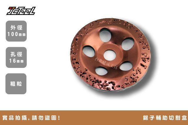 BOSCH 鎢鋼磨盤 (100mm)