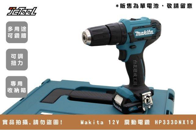 Makita 12V 震動電鑽 HP333DNX10 (單電池)