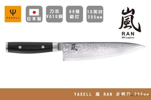 YAXELL 嵐 RAN 牛刀 主廚刀 10英吋 255mm