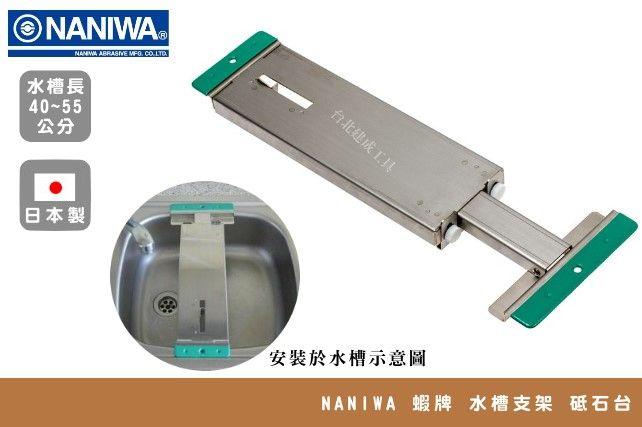 NANIWA 蝦牌 水槽支架 砥石台