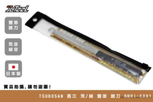 TSUBOSAN 壺三 荒/細 雙面 銼刀 BRHI-EX01