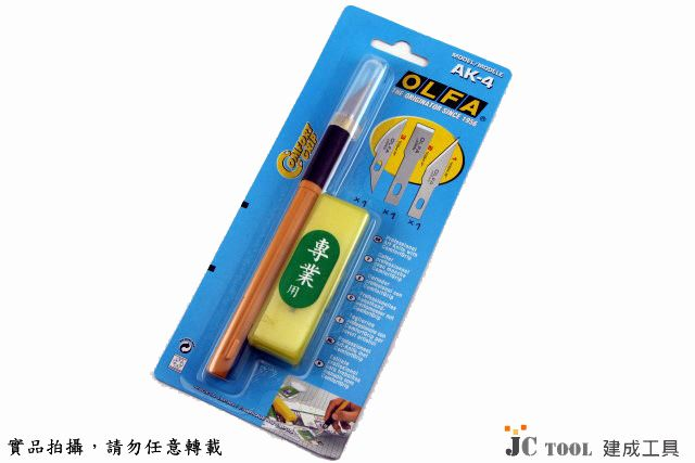 OLFA 專業用 筆刀 AK-4