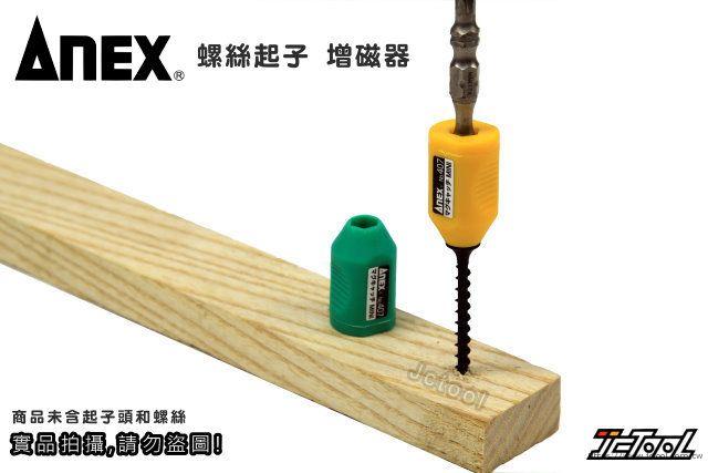 ANEX 增磁器 螺絲起子強力磁器 NO.407