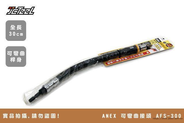 ANEX 可彎曲接頭 AFS-300