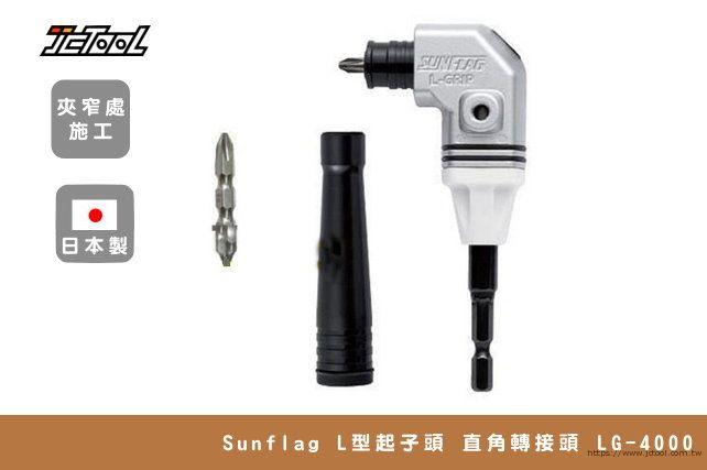 Sunflag L型起子頭 直角轉接頭 LG-4000