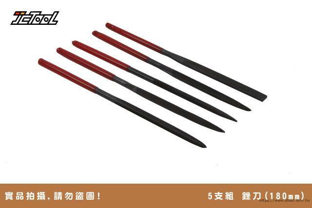 5支組 銼刀 (180mm)