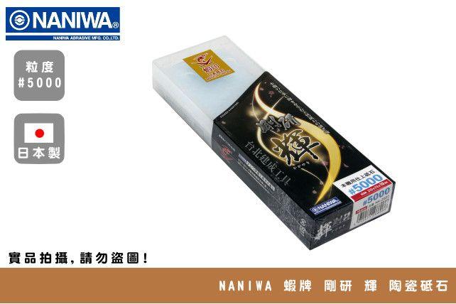 NANIWA 蝦牌 剛研 輝 陶瓷砥石 #5000