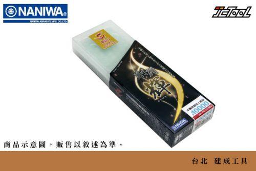 NANIWA 蝦牌 剛研 輝 陶瓷砥石 #10000