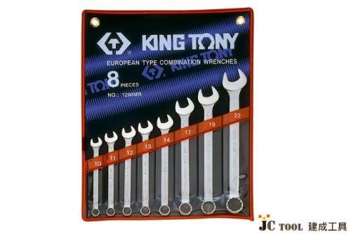 KING TONY 梅開板手 8件組