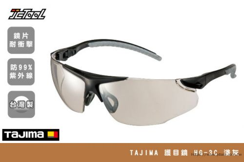 TAJIMA 護目鏡 HG-3C (淺灰)