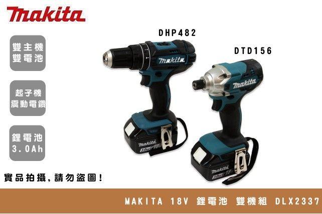 MAKITA 18V 鋰電池 雙機組 DLX2337