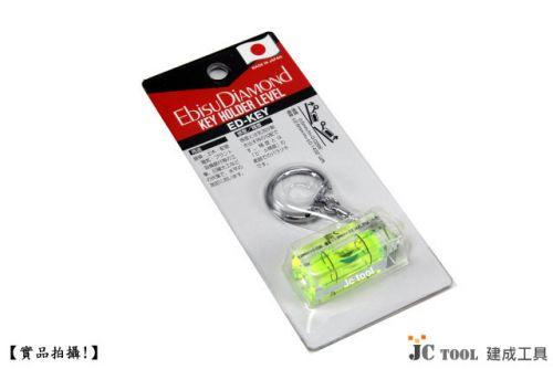 EBISU 鑰匙圈 水平尺