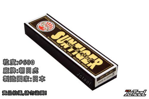 朝日虎 suntiger 磨刀石 #600