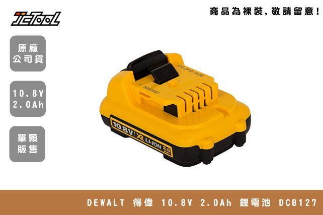 DEWALT 得偉 10.8V 2.0Ah 鋰電池 DCB127