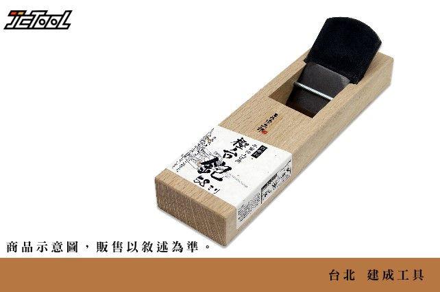 宗二郎 鉋刀 KN-86