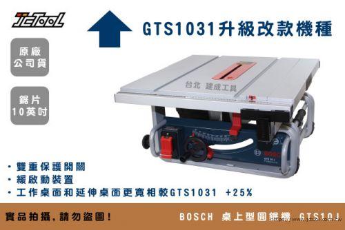 BOSCH 10吋 桌上圓鋸機 GTS10J