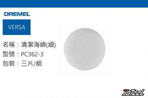 DREMEL VERSA 清潔海綿(細) PC362-3
