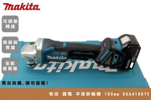牧田 鋰電 平面砂輪機 100mm DGA418RTE