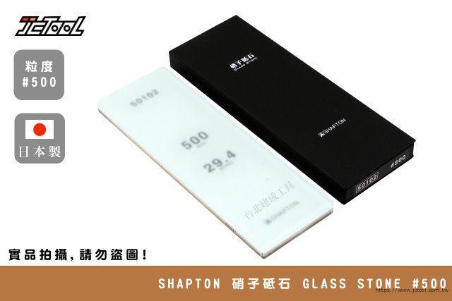 SHAPTON 硝子砥石 Glass Stone #500