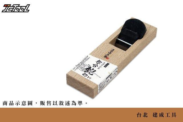 宗二郎 鉋刀 KN-84