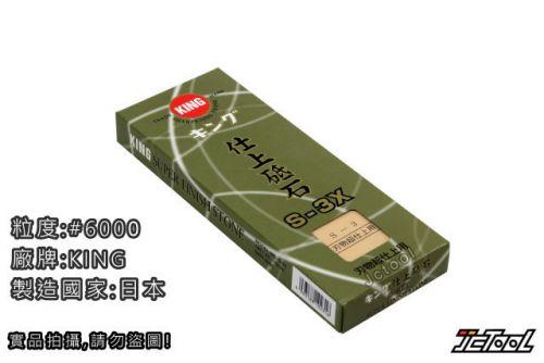 KING  S-3X 磨刀石 #6000
