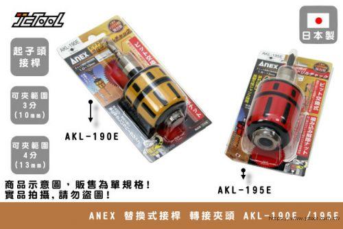 ANEX 替換式接桿 轉接夾頭 AKL-190E /195E