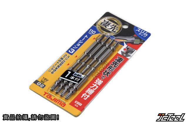 TAJIMA 田島 凄先 十字起子頭 PH.2 110mm