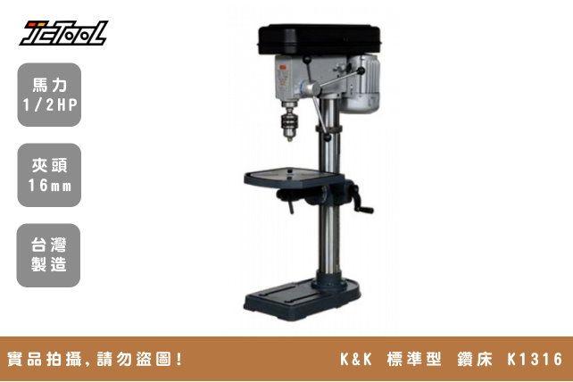 K&K 標準型 鑽床 K-1316