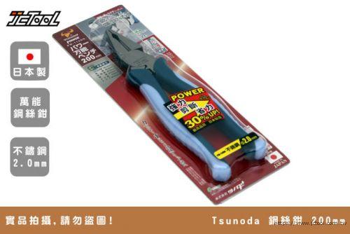 Tsunoda 角田 鋼絲鉗 PW-114DG 200mm