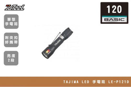 TAJIMA LED 手電筒 LE-P121D